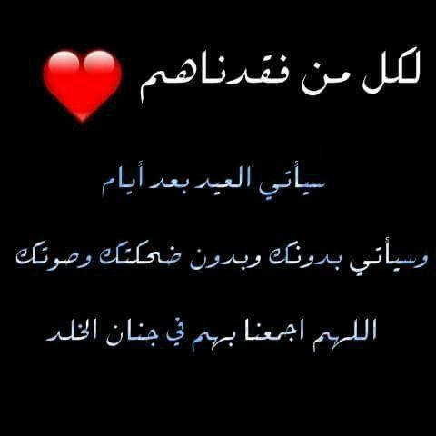 رحمك الله اختي حبيبتي Arabic Love Quotes Bullet Journal Ideas Pages Miss You Mom