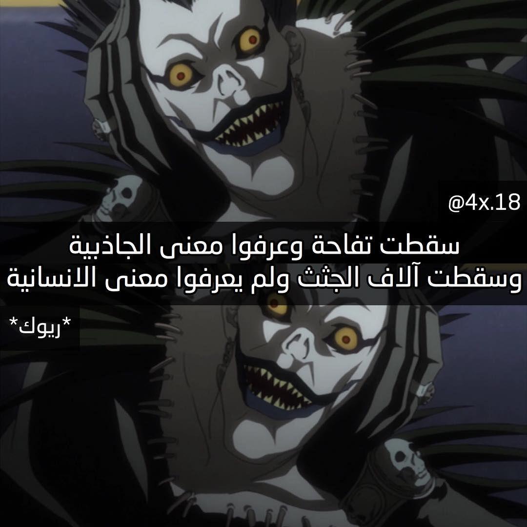 Pin By Aya Jamal On Quotes Songs Lyrics Anime Jokes Cartoon Quotes Really Funny Memes