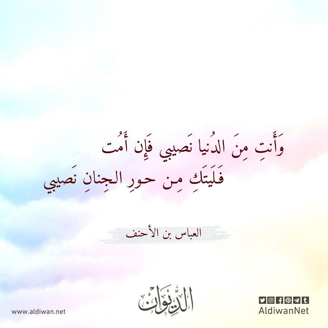 الديوان موسوعة الشعر العربي اقتباس للعباس ابن الأحنف Poet Arabic Calligraphy Calligraphy