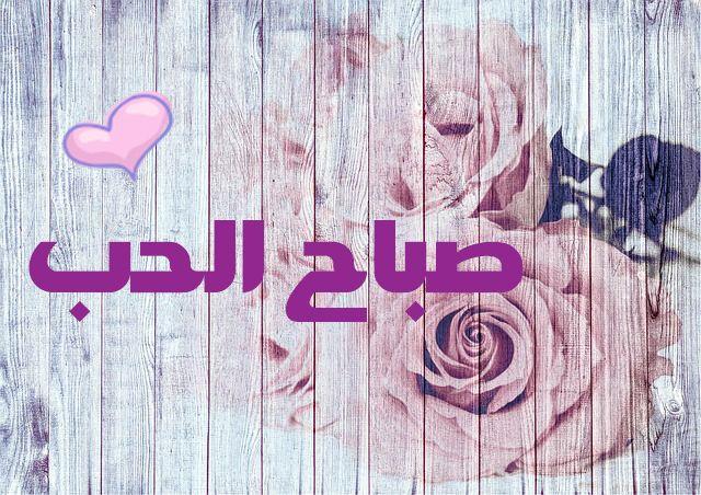 صباح الحب مكتوبة علي صور بأشكال مختلفة رومانسية موقع حصري Good Morning Love Morning Love Good Morning Greetings
