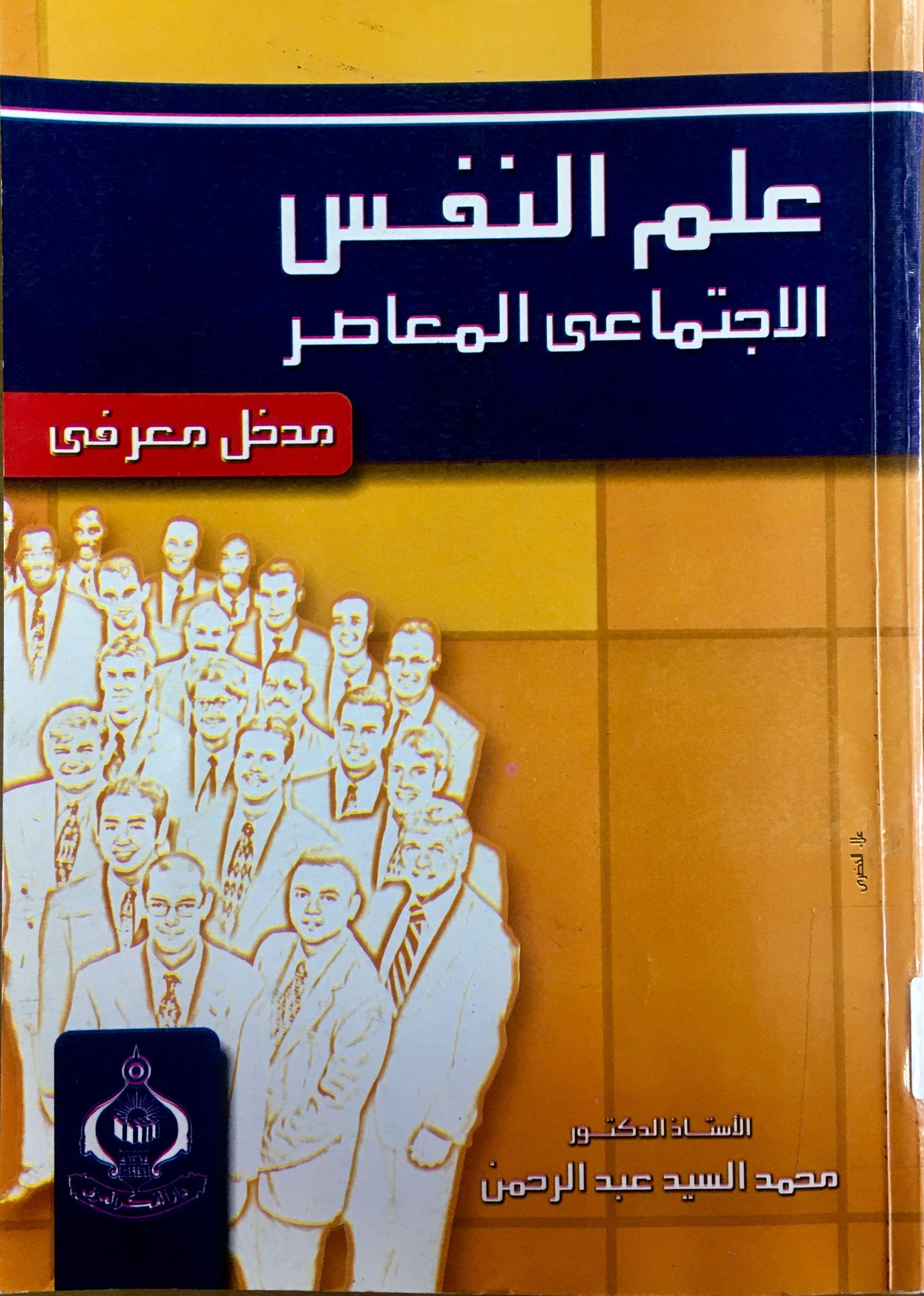 علم النفس الاجتماعي المعاصر Psychology Books Good Books Chapter Books
