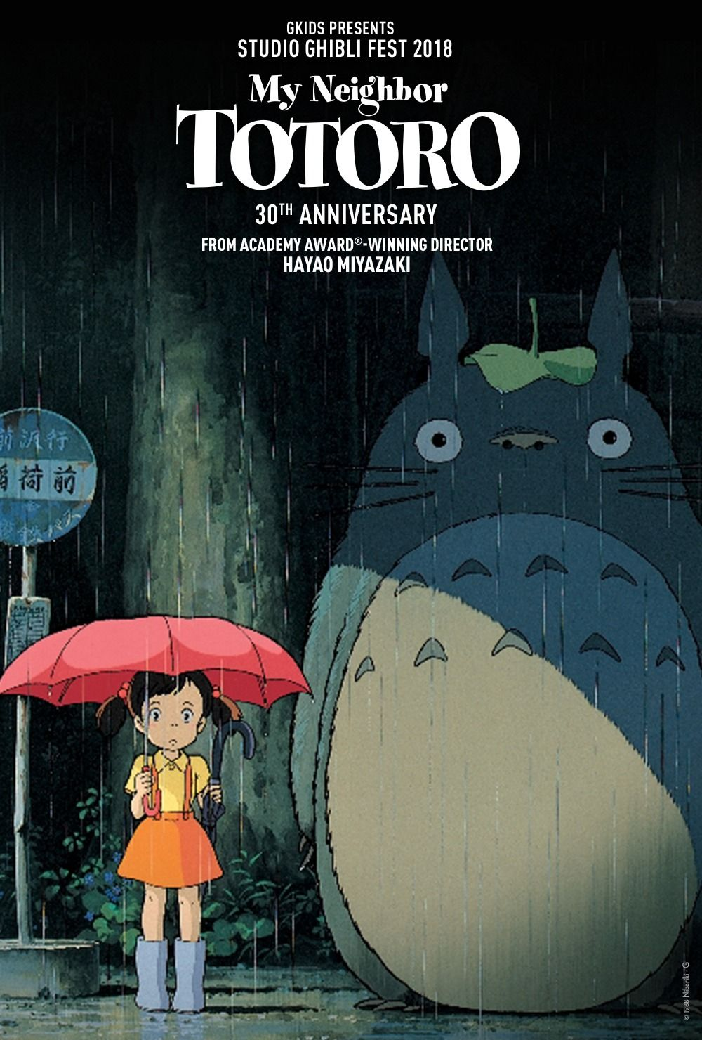 """My Neighbor Totoro"" movie poster, one of our favorite movies that explores female relationships!"