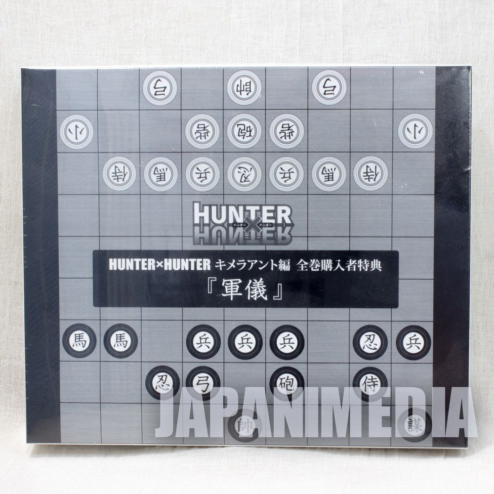 Rare Hunter X Hunter Gungi Board Game Of Chimera Ant Japan Anime Manga Hunter X Hunter Board Games Hunter He can make profit out of the game he invented. pinterest