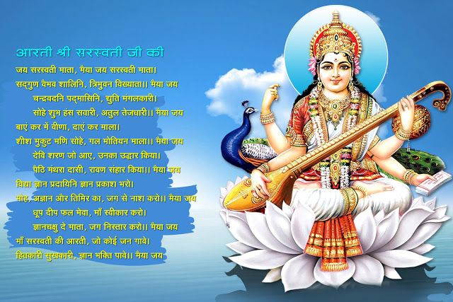 10 Best Photos Of Maa Saraswati Saraswati Puja Wallpaper Free Download Saraswati Mata Wallpaper Free Download Saraswati Photo