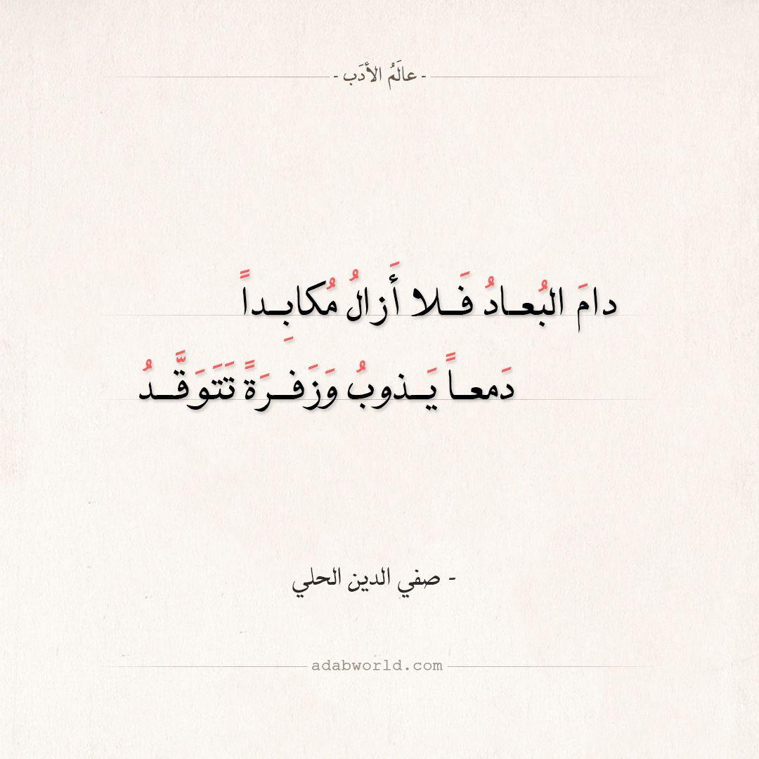 شعر صفي الدين الحلي دام البعاد فلا أزال مكابدا عالم الأدب Quotes Architecture Quotes Sweet Words