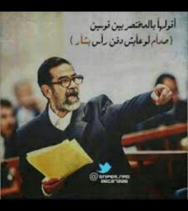 صدام لو عايش دفن رأس بشار