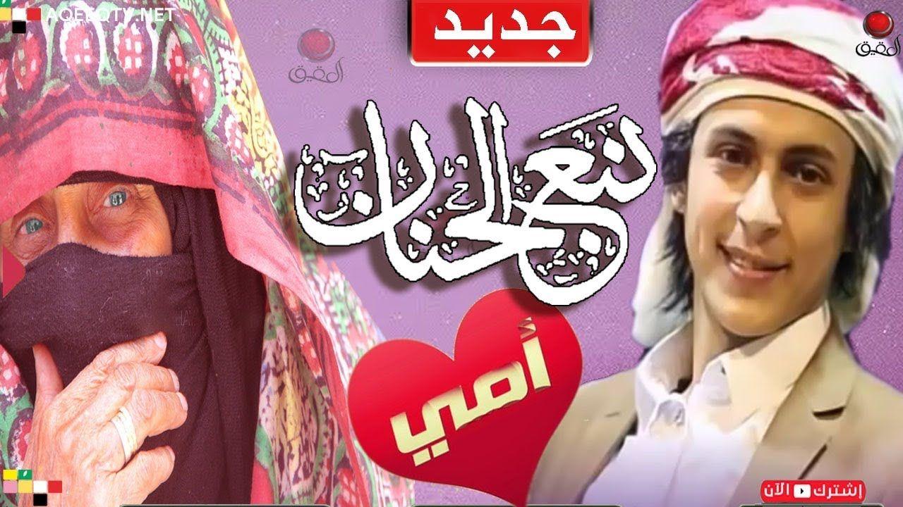 عبد الفتاح الفقيه شيلة امي نبع الحنان جديد شيلات الام 2019 Women Fashion