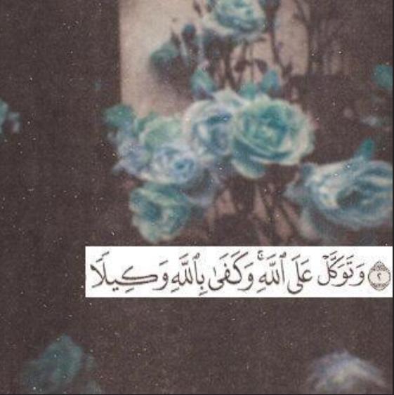إذا أهمك رزق الغد فمن يكفل لك قدوم الغد وإذا أحزنك ماحدث بالأمس فمن يعيد لك الأمس توكل على الل Islamic Quotes Quran Holy Quran Islam