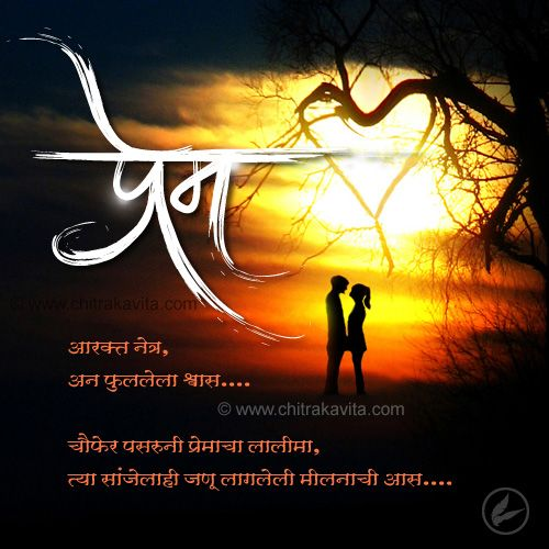 Marathi Kavita - आस मिलनाची, Marathi Love Poems
