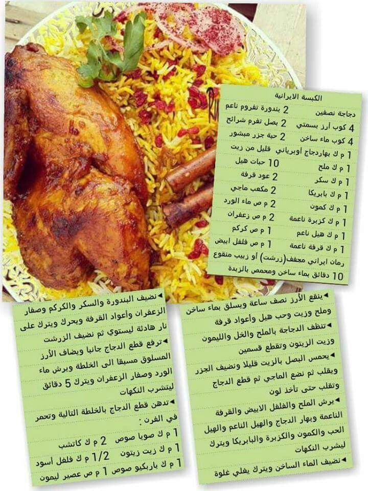 Pin By Amani Assi On وصفات Food Receipes Food Recipies Egyptian Food