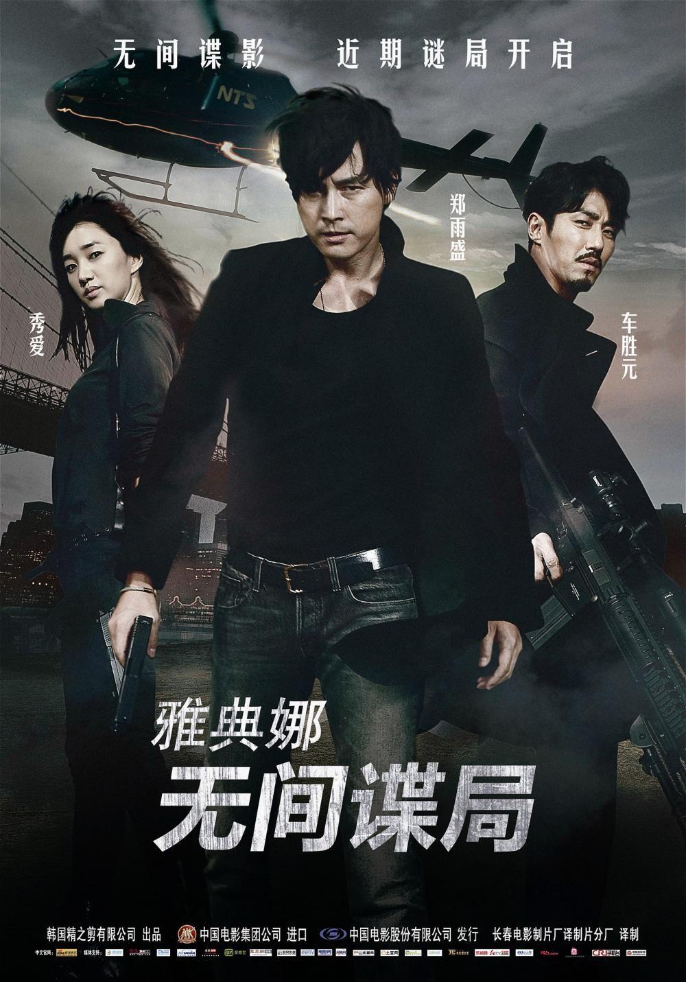 악의 연대기 2015.05.25 영화, 영화 포스터