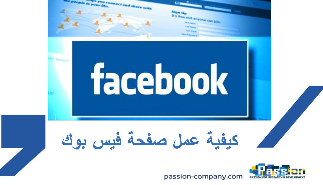 اذا كنت ترغب في عمل صفحة فيس بوك فاستعن بهذا المقال الي