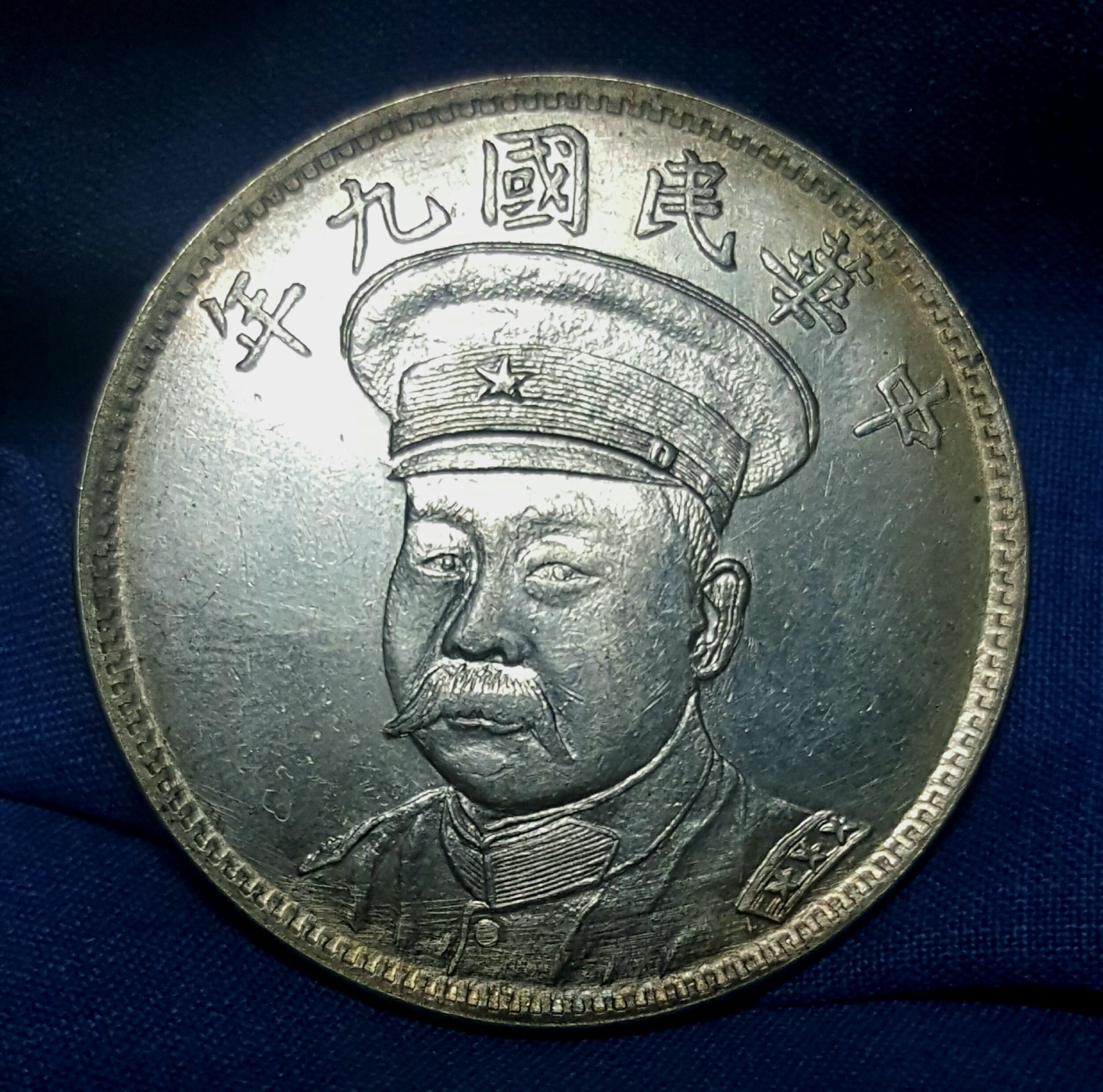 Rare 1920 China 50 Cent Silver Coin, Commemorative Ni Si