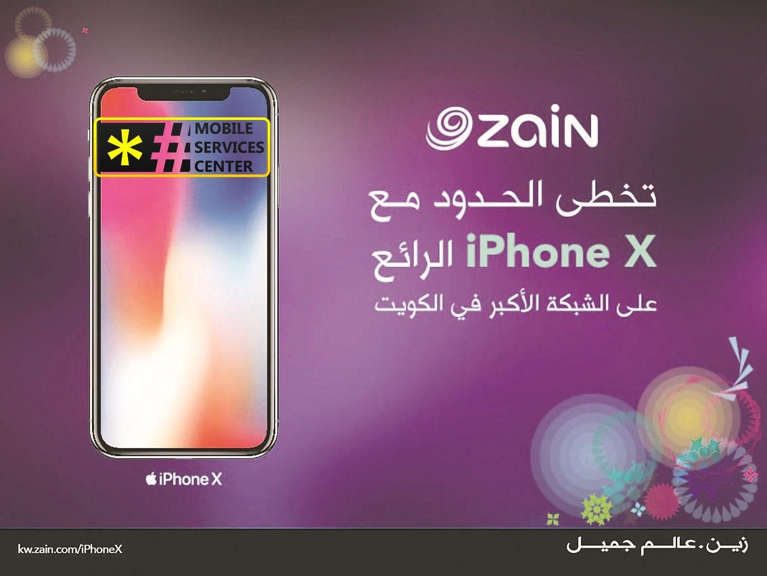 زين الكويت Iphone Phone Electronic Products