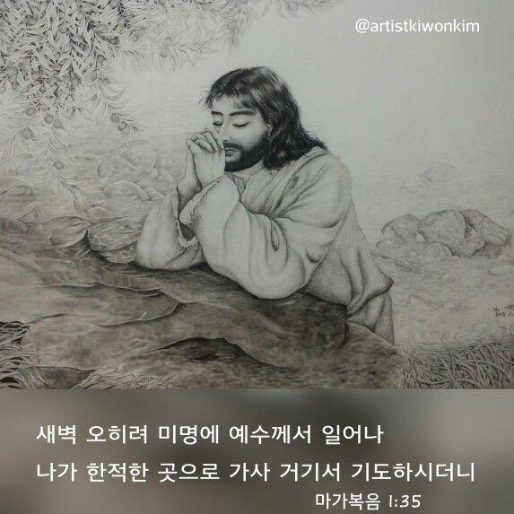 기도하시는 예수님