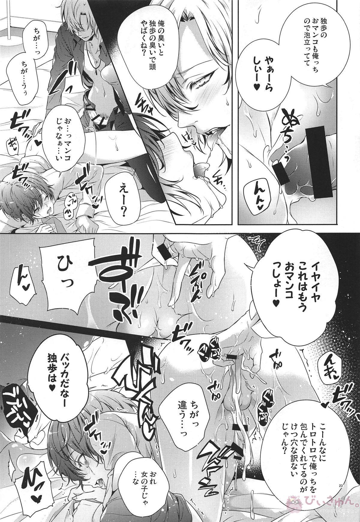 漫画 ヒプマイ bl