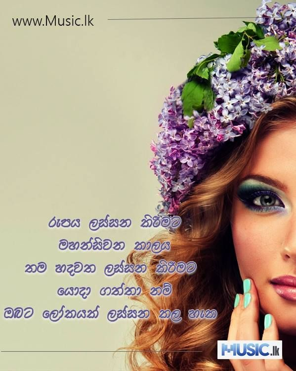 රුපය ලස්සන කිරීමට මහන්සිවන කාලය තම හදවත ලස්සන කිරීමට යොදා ගත්තා නම් ඔබට ලෝකයක් ලස්සන කල හැක  #thoughts #sinhala #lifequotes #SinhalaQuotes #musiclk