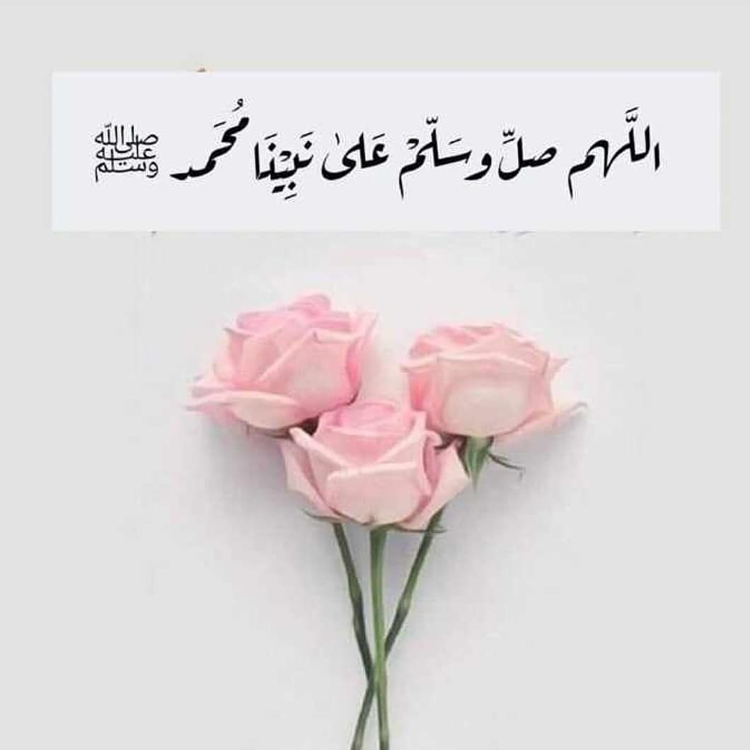 Instagram Post By اللهم صل وسلم على نبينا محمد May 7 2020 At 8 49pm Utc Floral Wallpaper Phone Islamic Love Quotes Model Poses Photography