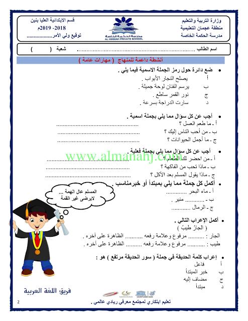انشطة داعمة لجميع المهارات الصف الرابع لغة عربية الفصل الأول المناهج الإماراتية Arabic Worksheets Write Arabic Learning Arabic