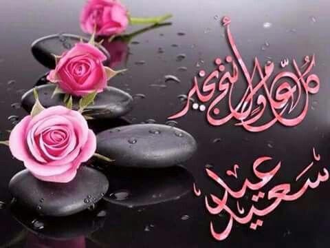 عيد سعيد وكل عام وانتم بخير Eid Images Eid Cards Happy Eid