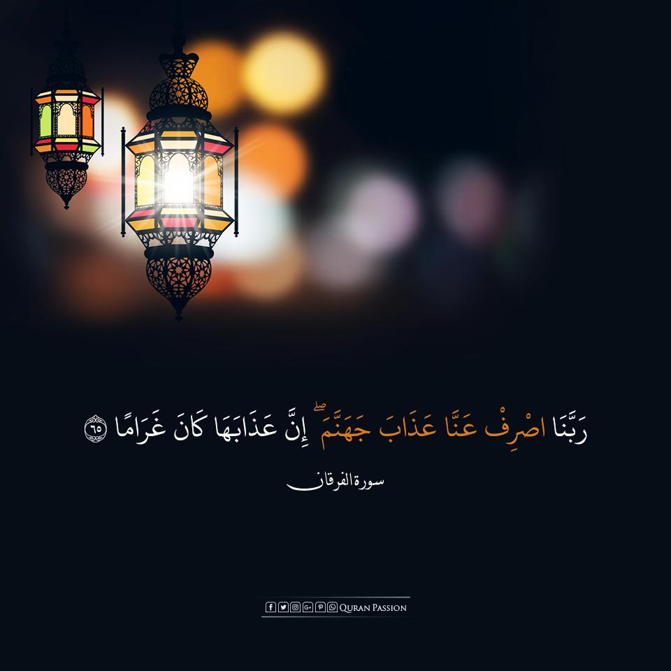 علي فطار 4 رمضان ر ب ن ا اص ر ف ع ن ا ع ذ اب ج ه ن م إ ن ع ذ اب ه ا ك ان غ ر ام ا Quran Quotes Islamic Quotes Islam