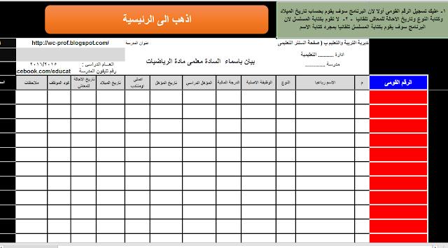 قاعدة بيانات جاهزة Excel