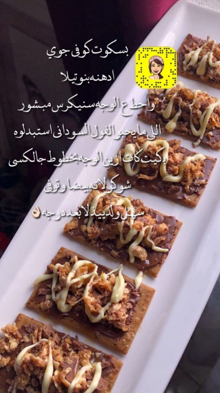 Pin By Pink On منوعات Yummy Food Dessert Sweets Recipes Cooking Recipes Desserts