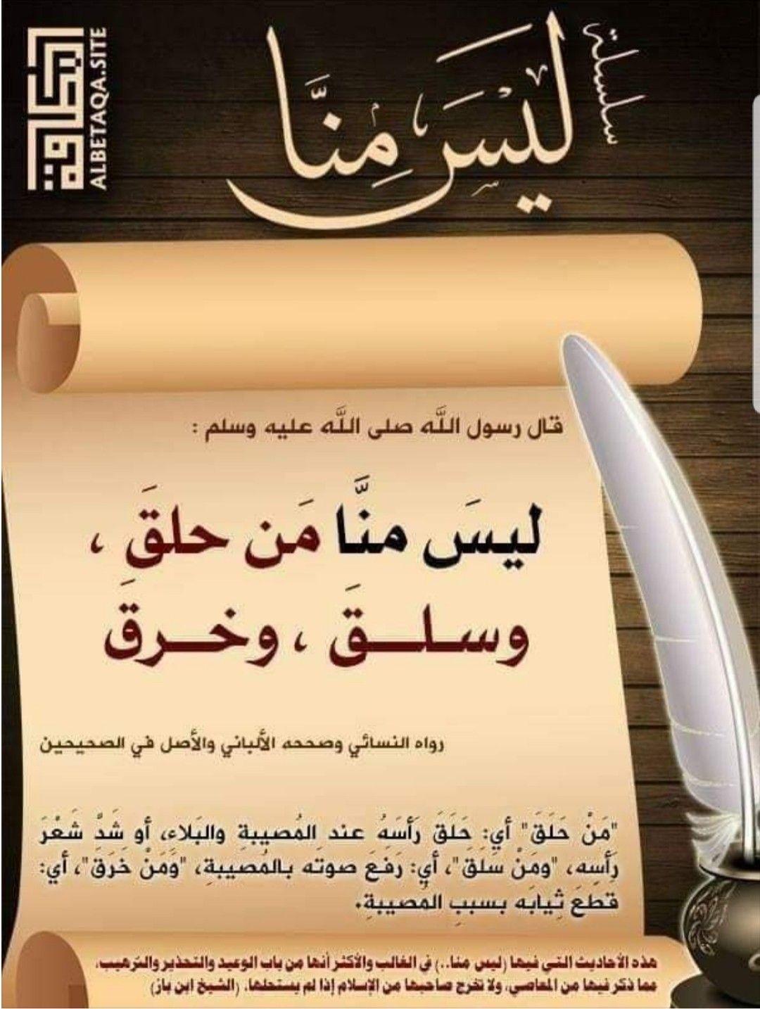 Pin By Husam On احاديث نبويه شريفه Islam Facts Islam Beliefs Hadith