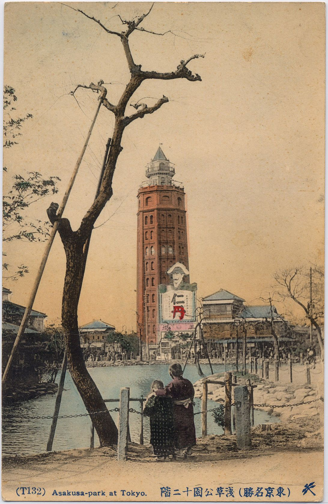 Ryōunkaku — Wikipédia | 凌雲, 東京 風景, 古写真