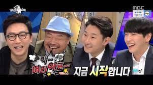 라디오스타 에피소드 490 Radio Star Episode 490 Full Korea Drama HD