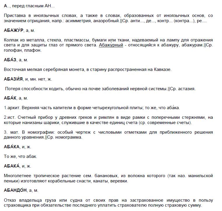 Скачать словарь иностранных слов бесплатно в pdf