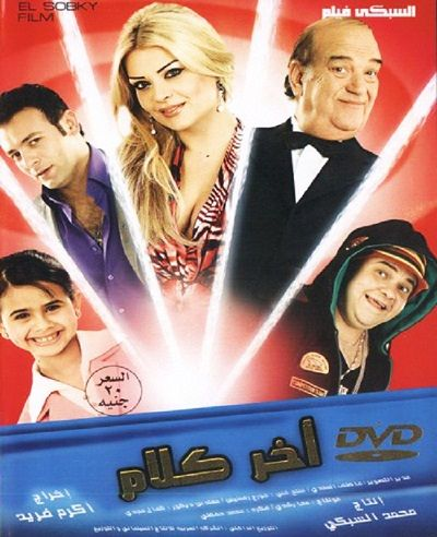 فيلم أخر كلام بطولة مادلين مطر حسن حسني أحمد ماهر رضا حامد