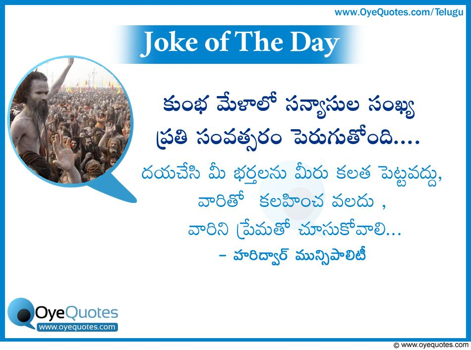 Here Is A Telugu Funny Jokes About Husband And Wife Daily Telugu