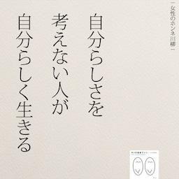 女性のホンネ川柳 オフィシャルブログ キミのままでいい Powered By Amebaの画像 前向きな言葉集 心を強くする言葉 苦しい