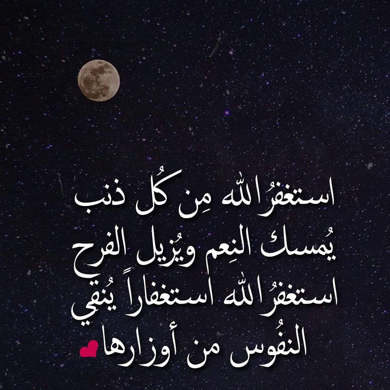 Pin By صورة و كلمة On Duea دعاء Quran Verses Arabic Words Words
