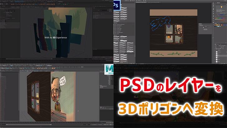 Psdto3d Psdのレイヤーをポリゴンに変換するツール Cgトラッキング