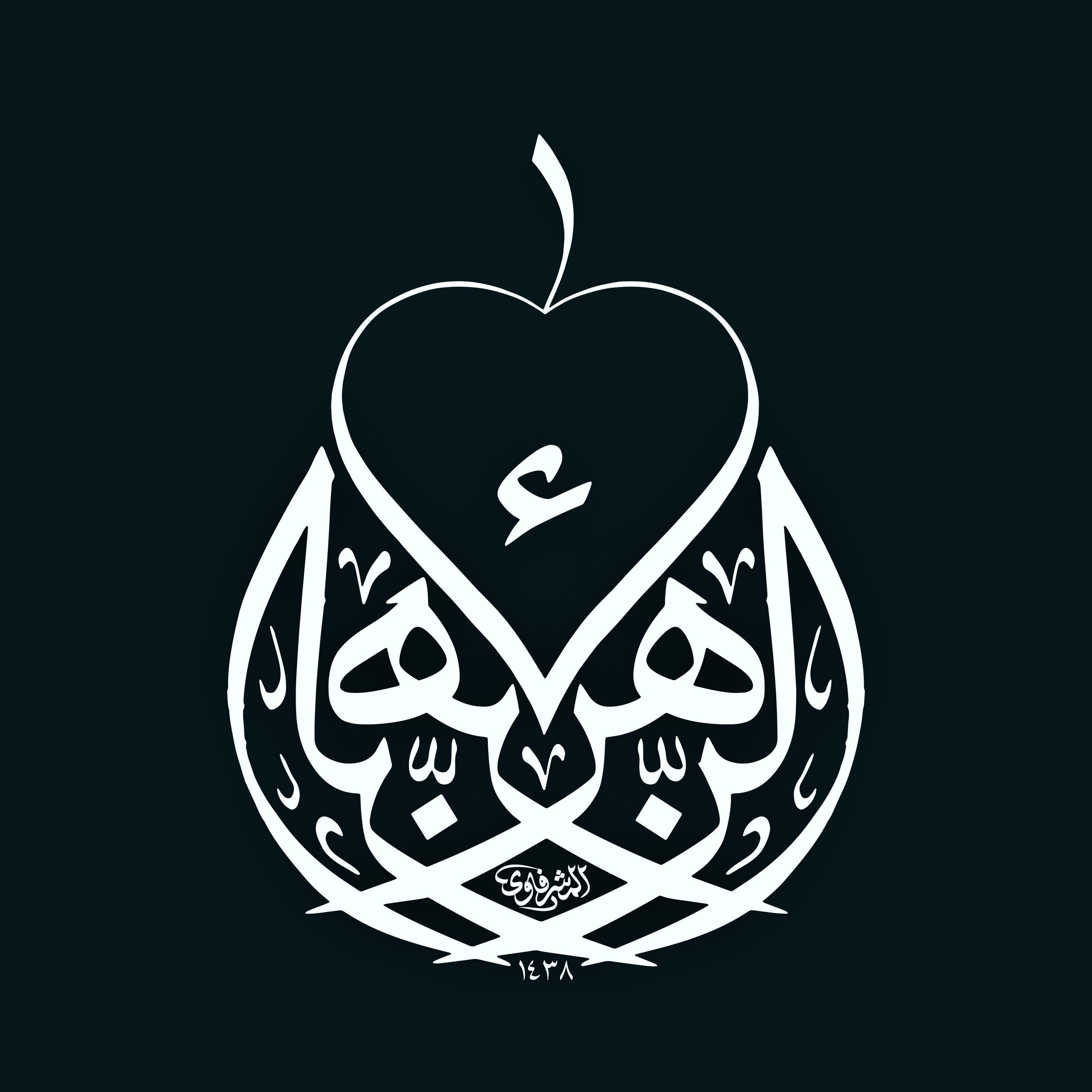 أسم السيدة فاطمة الزهراء عليها السلام الخطاط محمد الحسني المشرفاوي غفر الله له Islamic Art Calligraphy Islamic Art Art