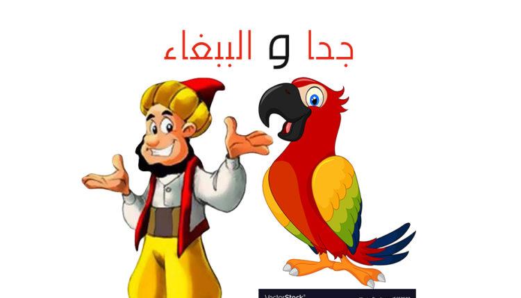 من أشهر قصص جحا قصة جحا و الببغاء قصة قصيرة من قصص جحا المضحكة Pluto The Dog Disney Characters Character