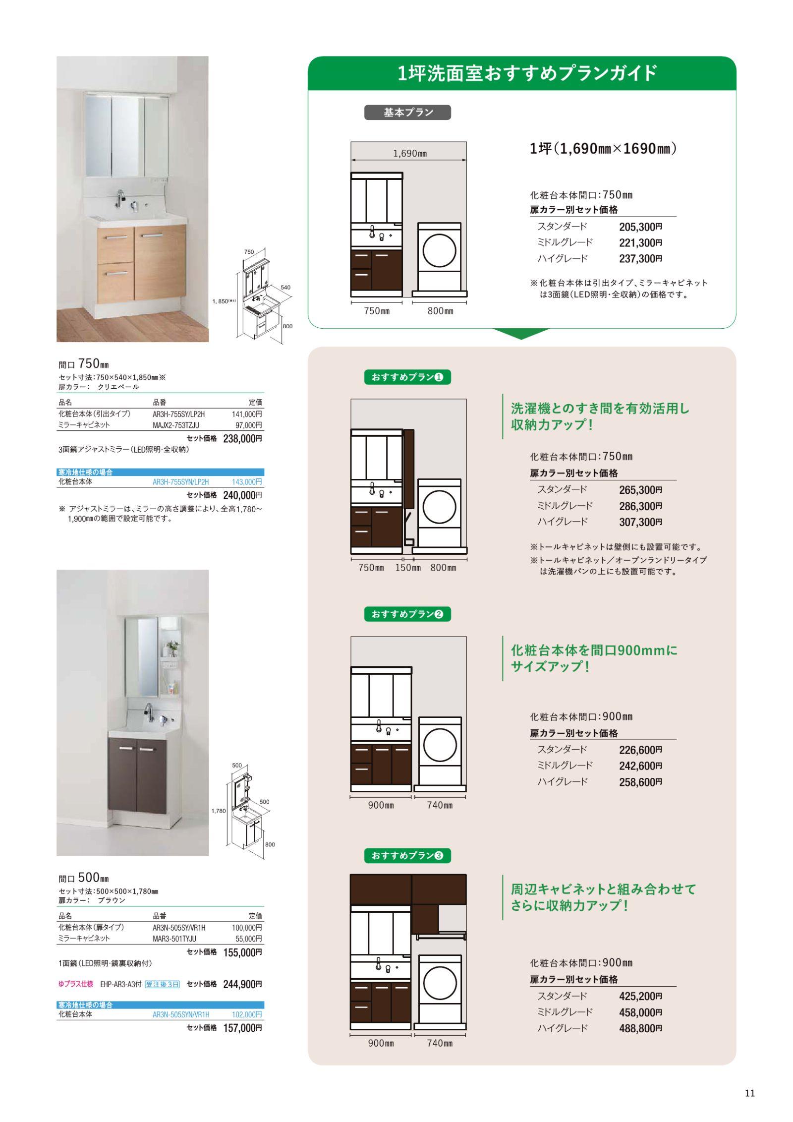 ピアラカタログ 総ページ数 24 洗面台 カタログ ビュー