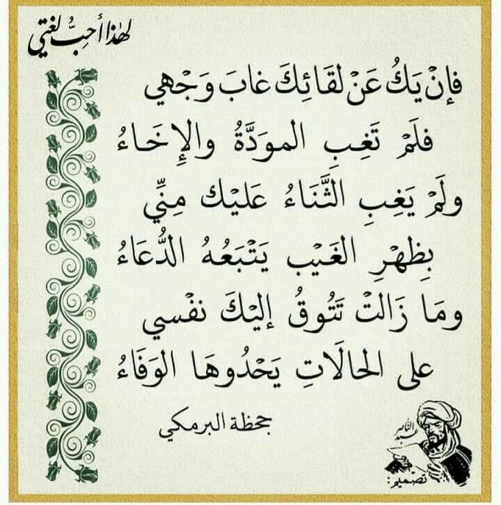 Pin By Bassil On أب ي ات و أش ع ار Arabic Quotes Morning Quotes Arabic Books