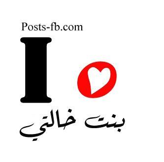 صور بنات خالي 2016 صور احب بنات خالتي Words Love You Arabic Jokes