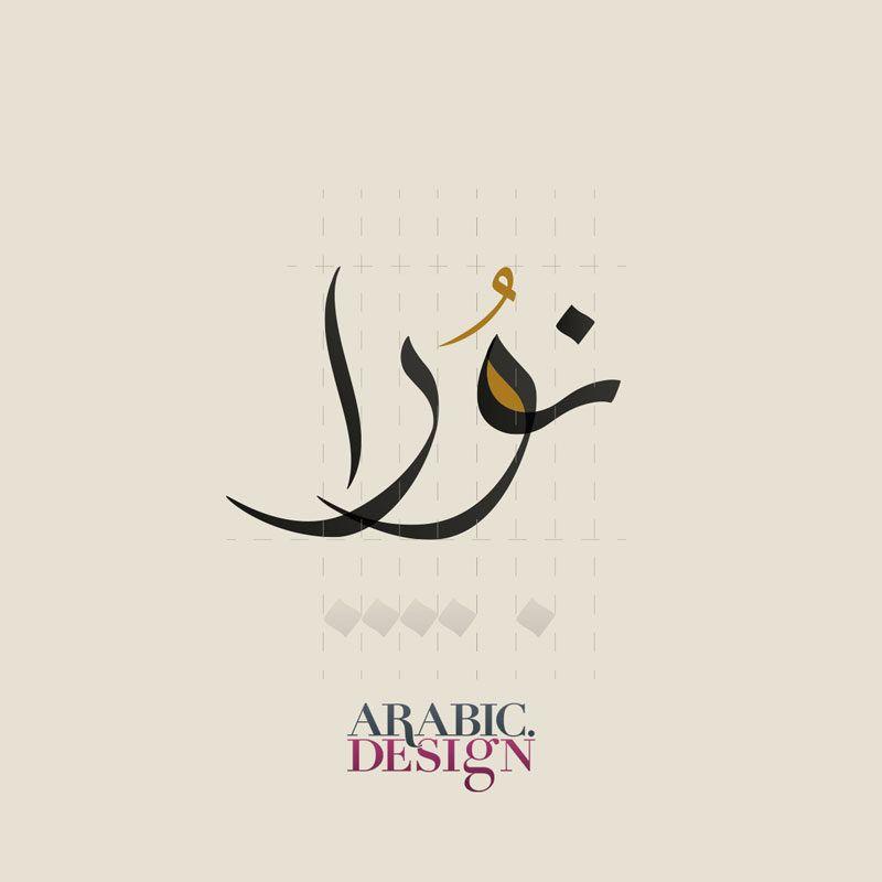 Arabic Name Logo Design Noura Arabic Design شعار الاسم نورا بالخط العربي Logo Design Typography Name Design Art Logo Design