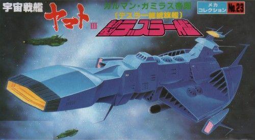 Star Blazers / Space Cruiser Yamato Models 21-25