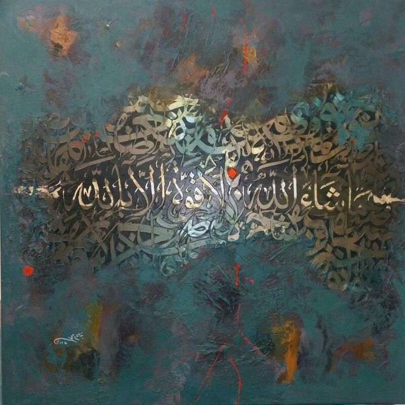 ماشاء الله لاقوة الا بالله Artist Jasseem Mohammed Islamic Art Calligraphy Islamic Calligraphy Painting Islamic Art