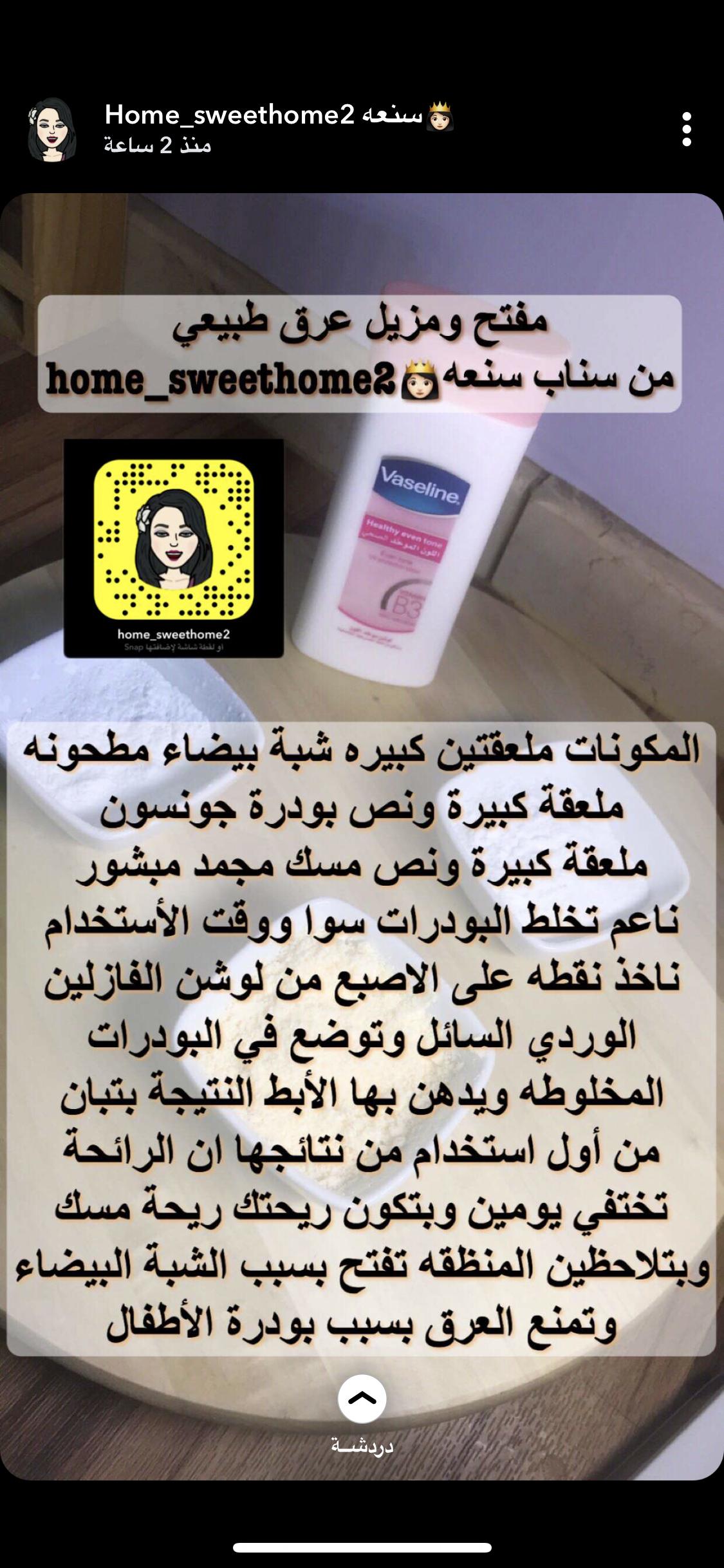 Pin By Sabah Alhunaidi On Hair Care Homemade Beauty Natural Homemade Make Beauty