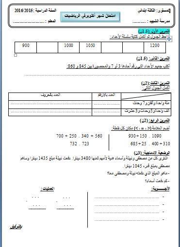 تقويم شهر اكتوبر في اللغة العربية السنة الثالثة ابتدائي 2016