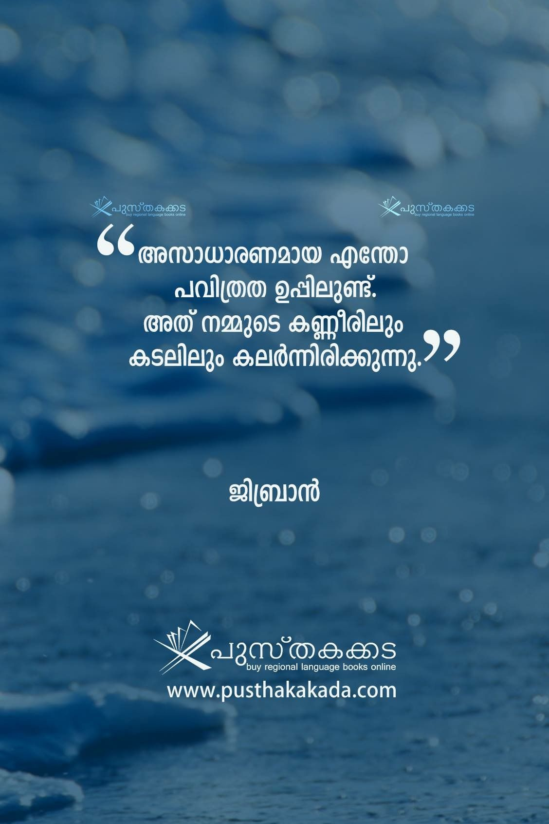 Pin By Ann On Malayalam Quotes Quotes About New Year Malayalam Quotes Happy New Year Quotes