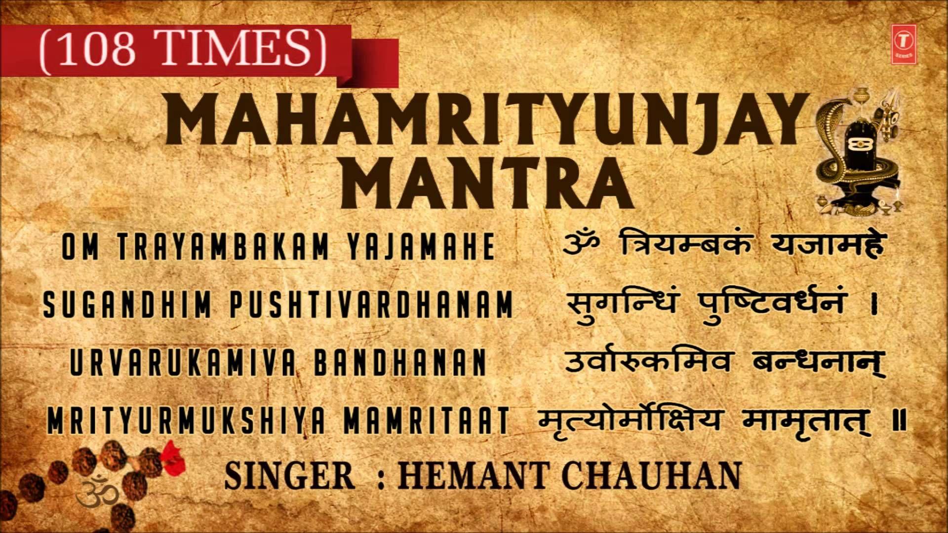 Mahamrityunjay Mantra 108 times By Hemant Chauhan I Full
