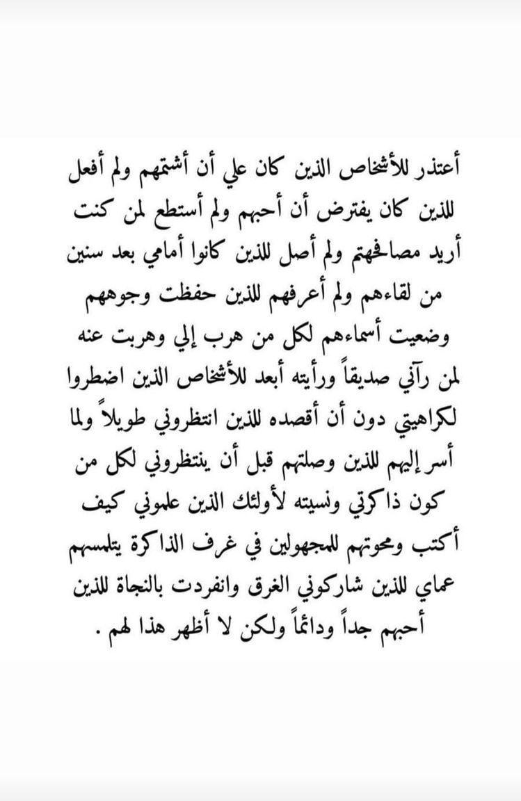 هكذا تذوب الوجوة التي لا أسم لها فى الظلام والزحام وما أقبح الفعل الكبير بلا نوايا مثل نجم في ظلام الليل يخنقه الأ ف Words Quotes Wisdom Quotes Islamic Quotes