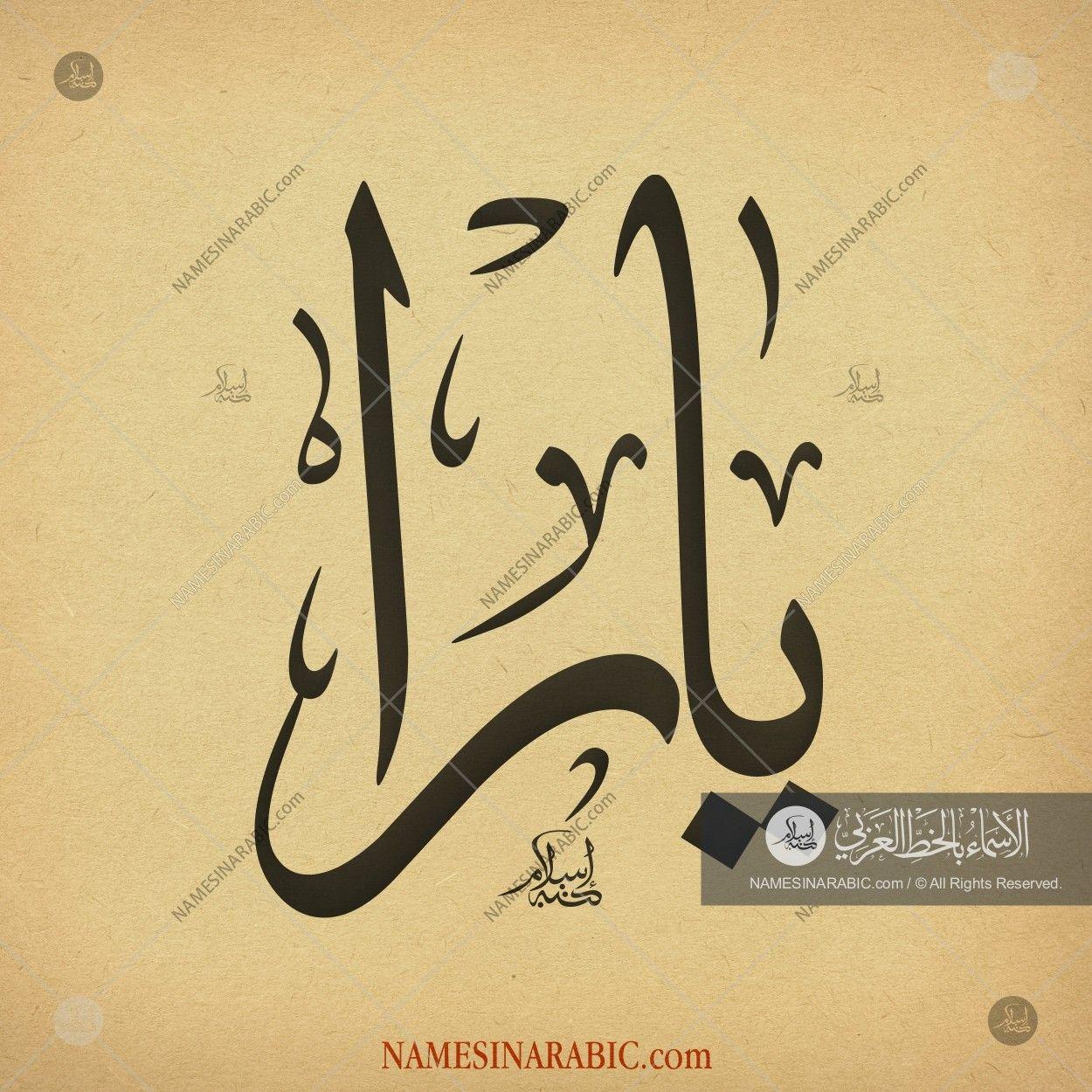 Yara يارا Names In Arabic Calligraphy Name 2832 Calligraphy Name Calligraphy Name Design Art